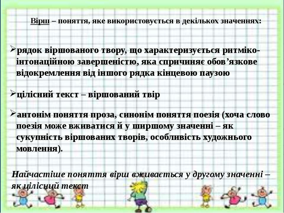 Вірш – поняття, яке використовується в декількох значеннях: рядок віршованого...