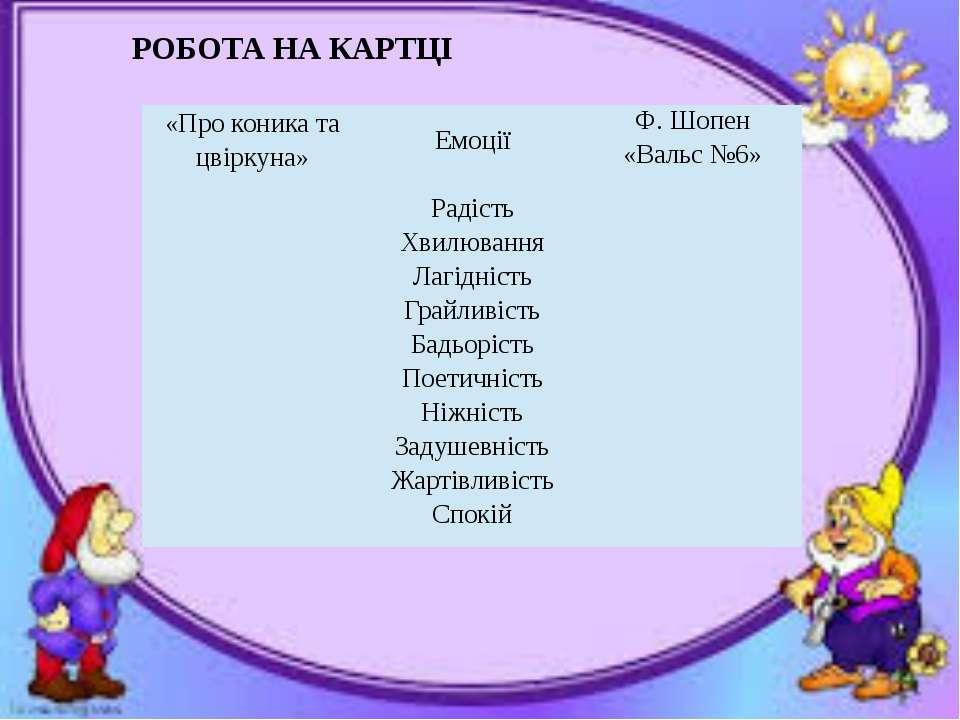 РОБОТА НА КАРТЦІ «Про коника та цвіркуна» Емоції Ф. Шопен «Вальс №6» Радість ...
