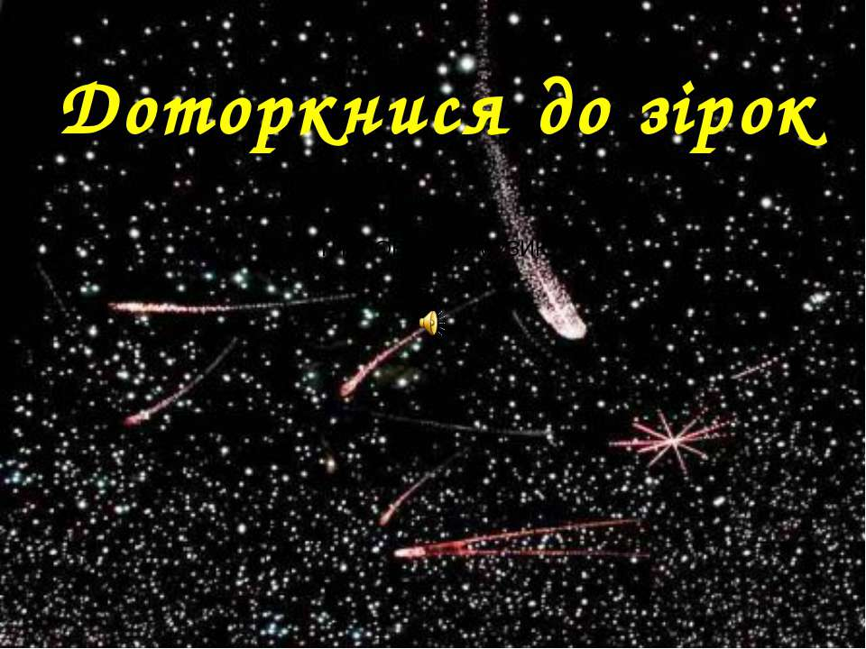 Доторкнися до зірок ДОДАТИ ПОВІЛЬНУ МУЗИКУ