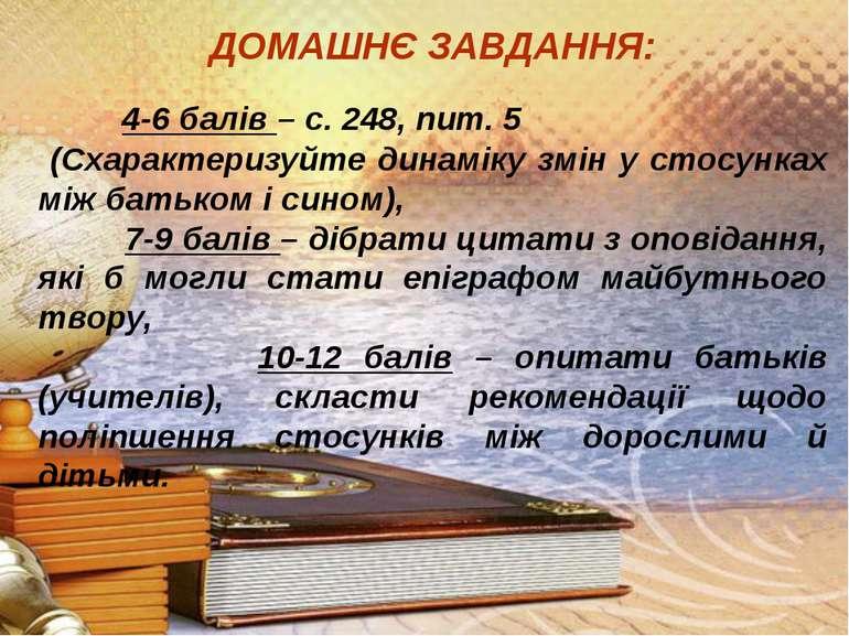 ДОМАШНЄ ЗАВДАННЯ: 4-6 балів – с. 248, пит. 5 (Схарактеризуйте динаміку змін у...
