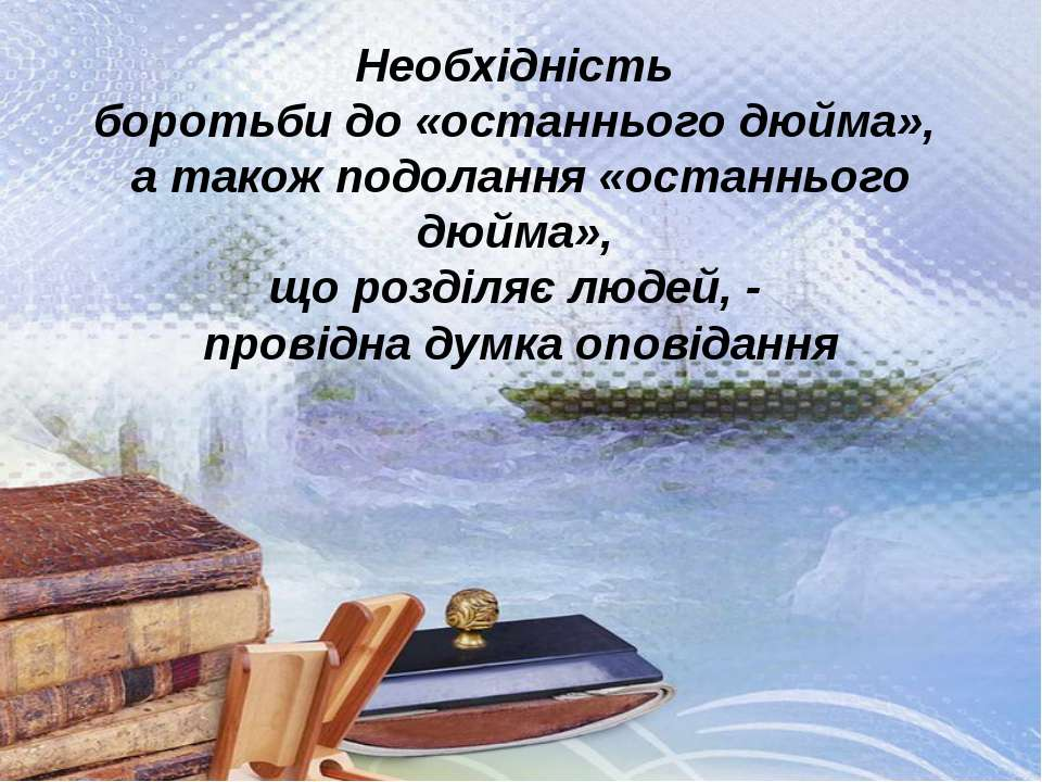 Необхідність боротьби до «останнього дюйма», а також подолання «останнього дю...