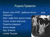 Родина Прометея Батько: титан ІАПЕТ, прабатько всього роду людського Мати: ні...