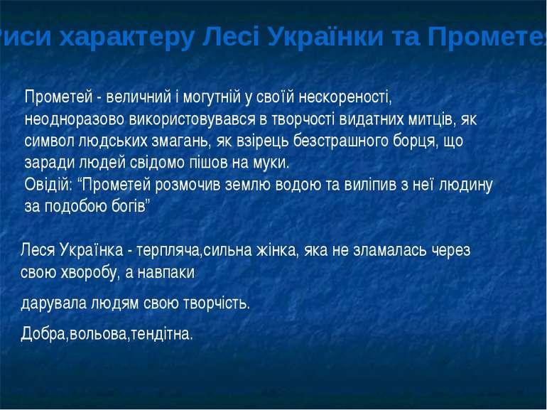 Риси характеру Лесі Українки та Прометея Леся Українка - терпляча,сильна жінк...