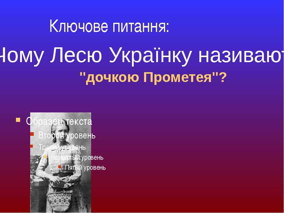 """Чому Лесю Українку називають """"дочкою Прометея""""? Ключове питання:"""