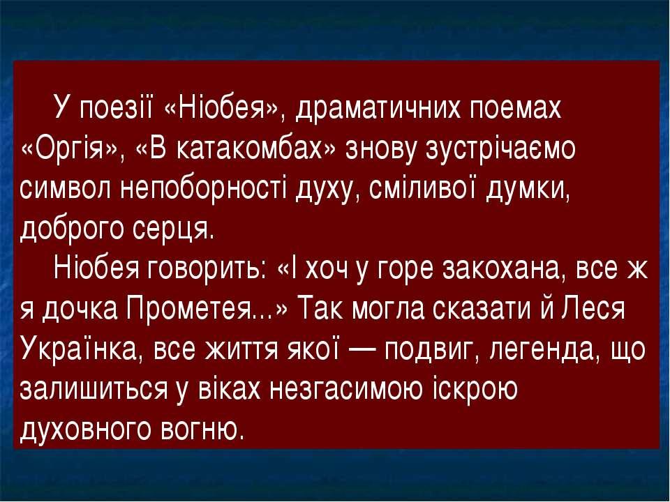 У поезії «Ніобея», драматичних поемах «Оргія», «В катакомбах» знову зустрічає...