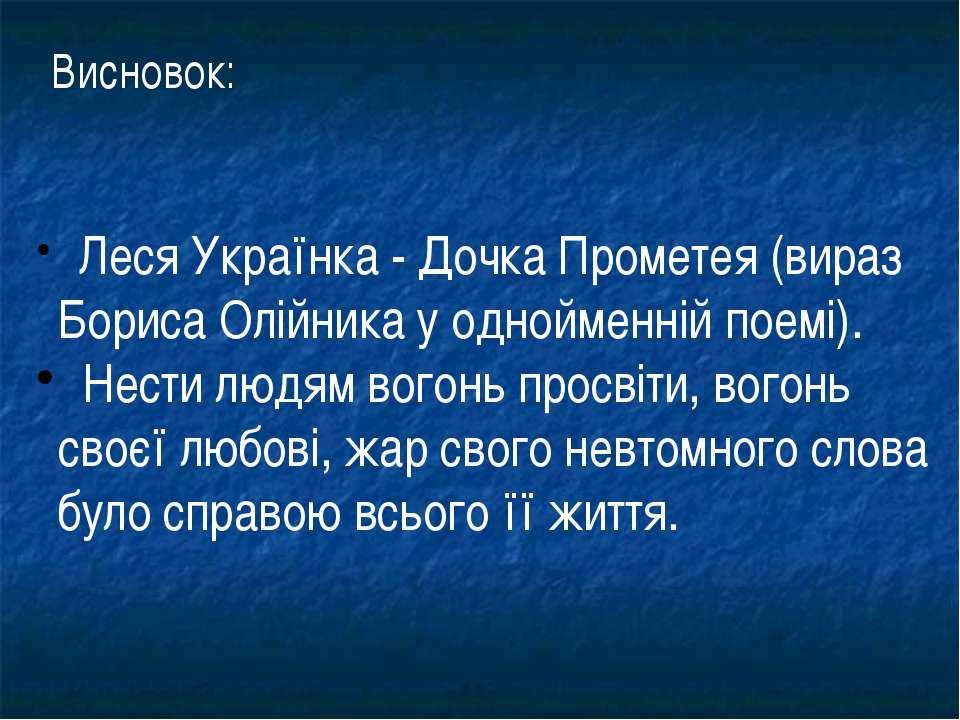 Леся Українка - Дочка Прометея (вираз Бориса Олійника у однойменній поемі). Н...
