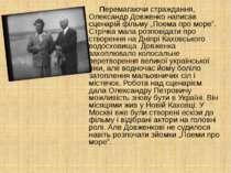 """Перемагаючи страждання, Олександр Довженко написав сценарій фільму """"Поем..."""