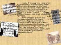 Згодом Олександр стає завідувачем відділу мистецтв у Губернському відділі осв...