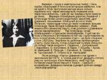 Варвара – грала в аматорському театрі, і Лесь Курбас пророкував їй блискуче а...