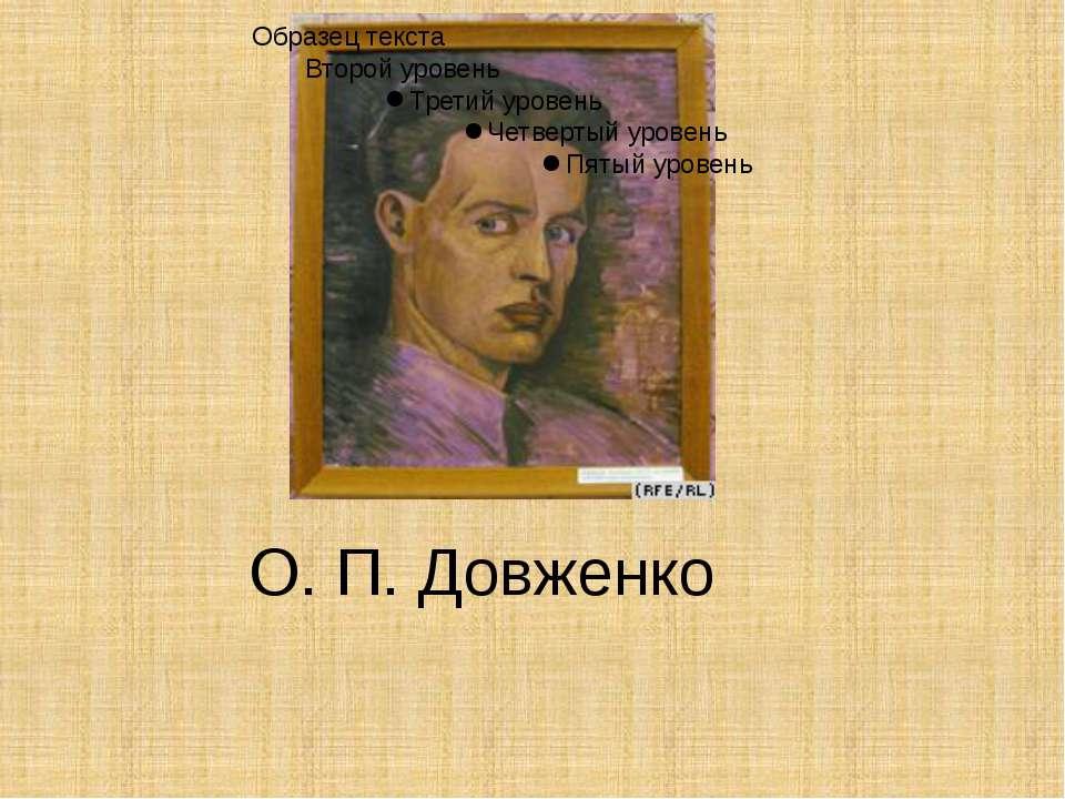 О. П. Довженко