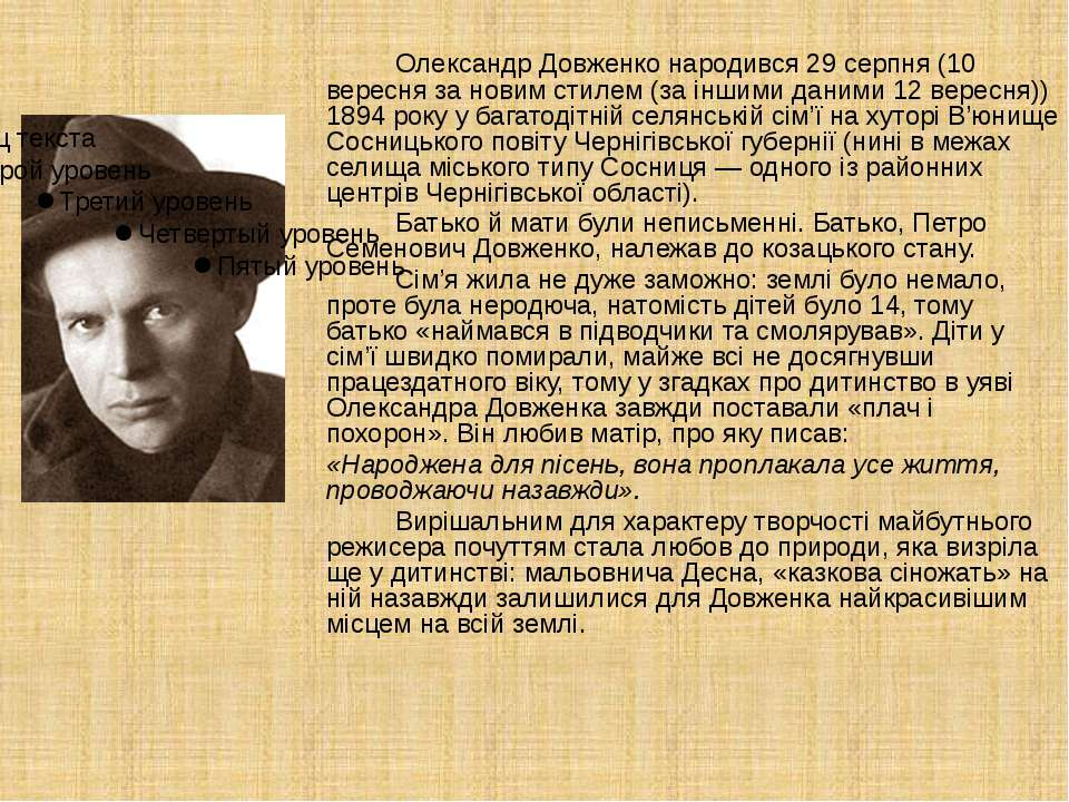 Олександр Довженко народився 29 серпня (10 вересня за новим стилем (за іншими...