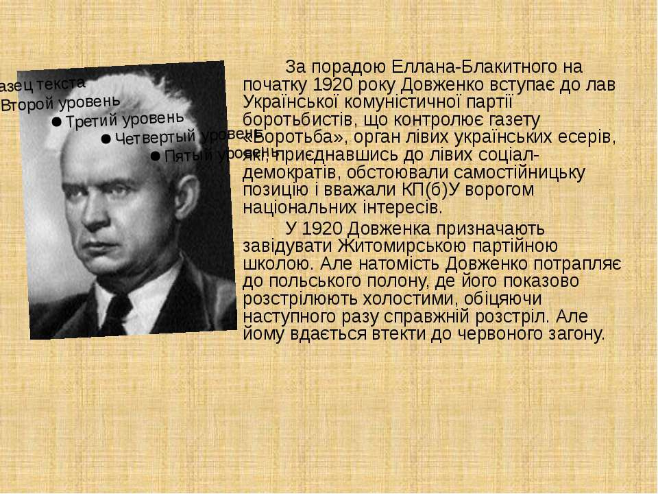 За порадою Еллана-Блакитного на початку 1920 року Довженко вступає до лав Укр...