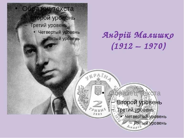 Андрій Малишко (1912 – 1970)