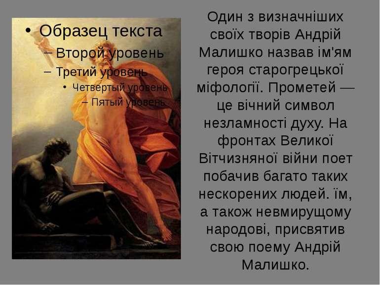 Один з визначніших своїх творів Андрій Малишко назвав ім'ям героя старогрецьк...