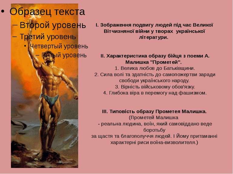 I. Зображення подвигу людей пiд час Великоï Вiтчизняноï вiйни у творах украïн...