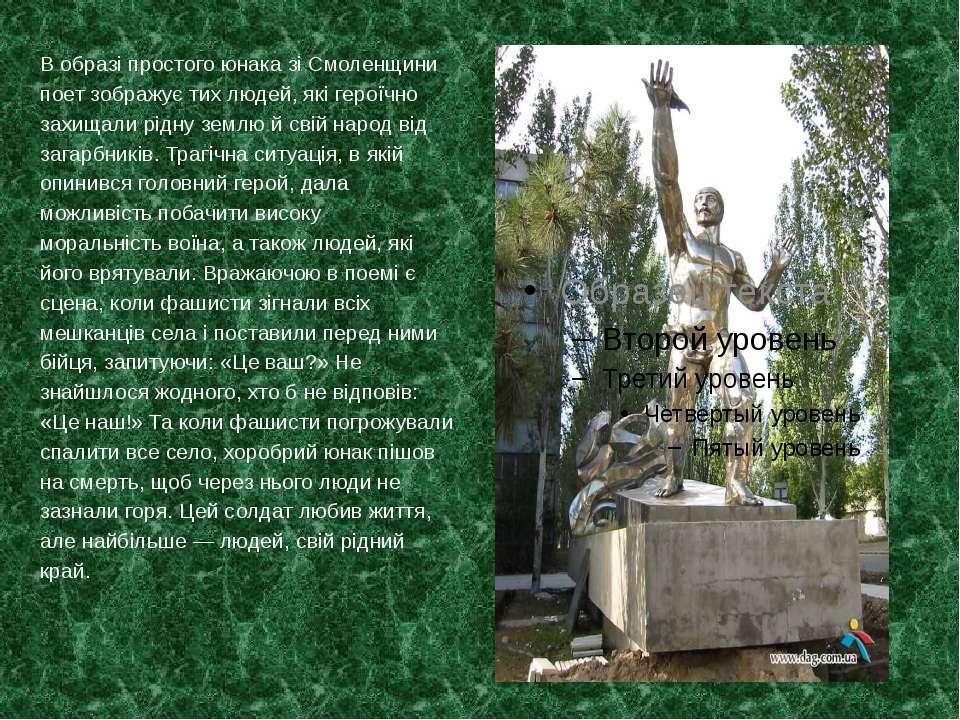 В образі простого юнака зі Смоленщини поет зображує тих людей, які героїчно з...