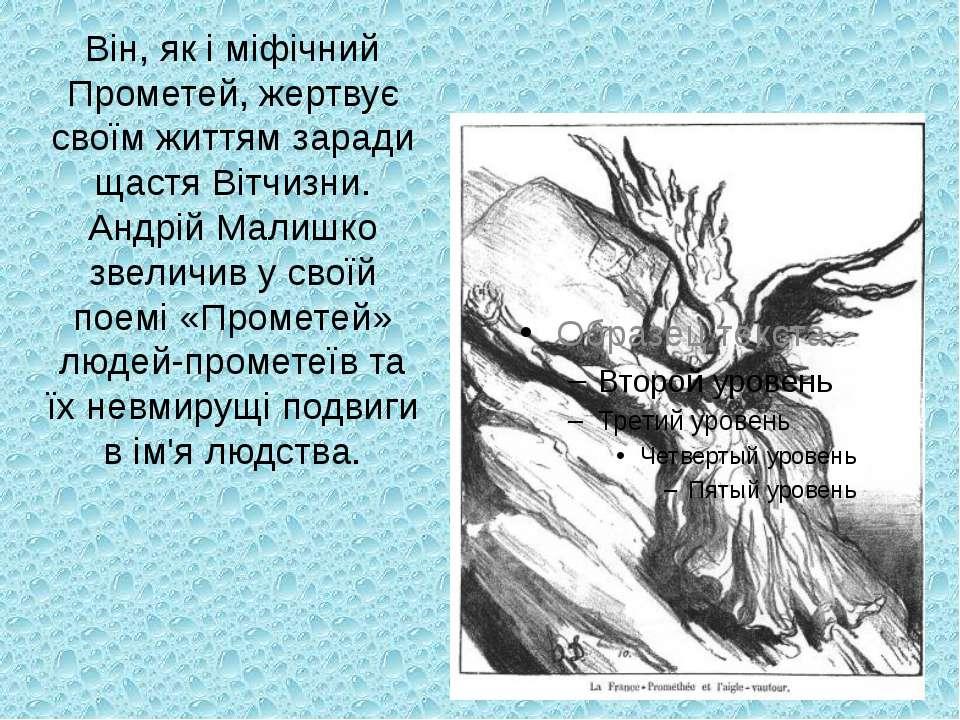 Він, як і міфічний Прометей, жертвує своїм життям заради щастя Вітчизни. Андр...