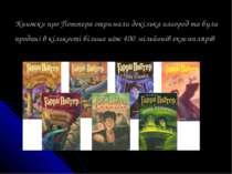 Книжки про Поттера отримали декілька нагород та були продані в кількості біль...