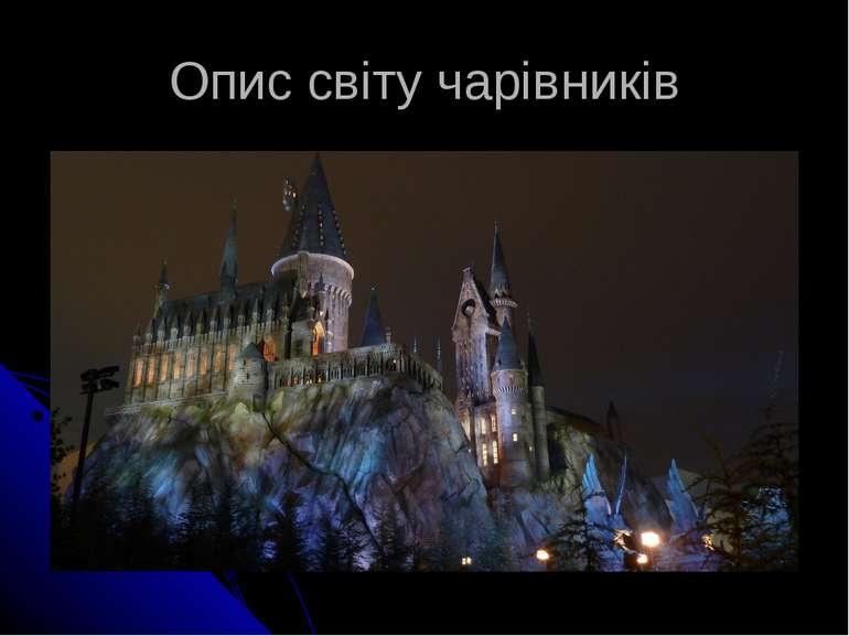 Опис світу чарівників