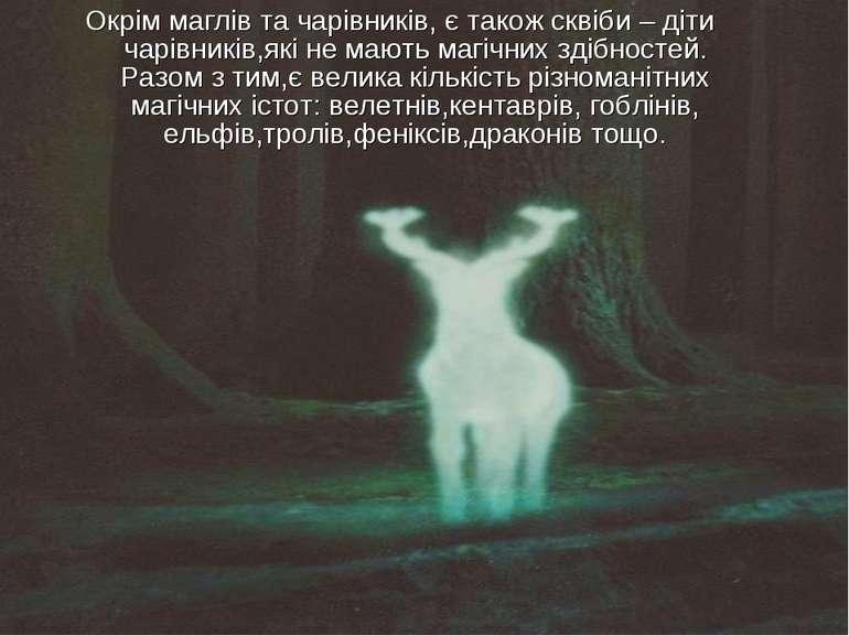 Окрім маглів та чарівників, є також сквіби – діти чарівників,які не мають маг...