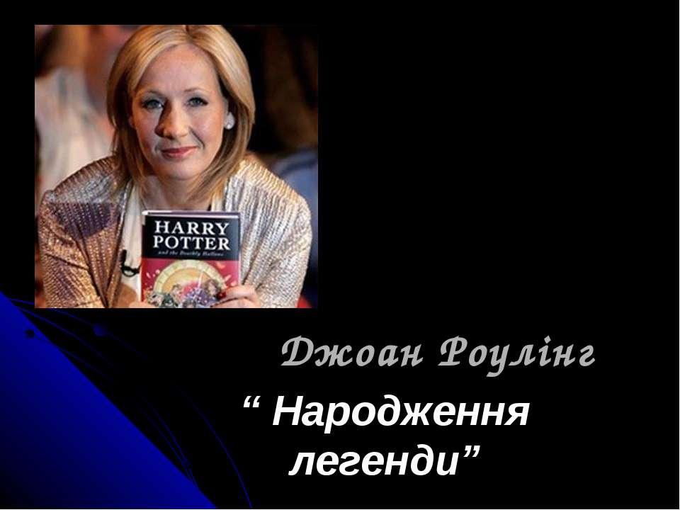 """Джоан Роулінг """" Народження легенди"""""""
