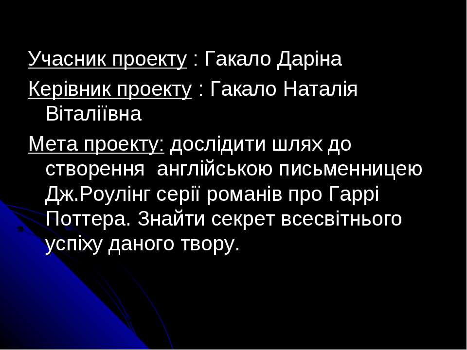 Учасник проекту : Гакало Даріна Керівник проекту : Гакало Наталія Віталіївна ...