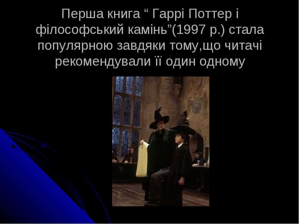 "Перша книга "" Гаррі Поттер і філософський камінь""(1997 р.) стала популярною з..."