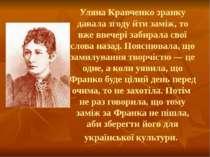 Уляна Кравченко зранку давала згоду йти заміж, то вже ввечері забирала свої с...