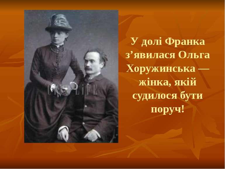 У долі Франка з'явилася Ольга Хоружинська — жінка, якій судилося бути поруч!