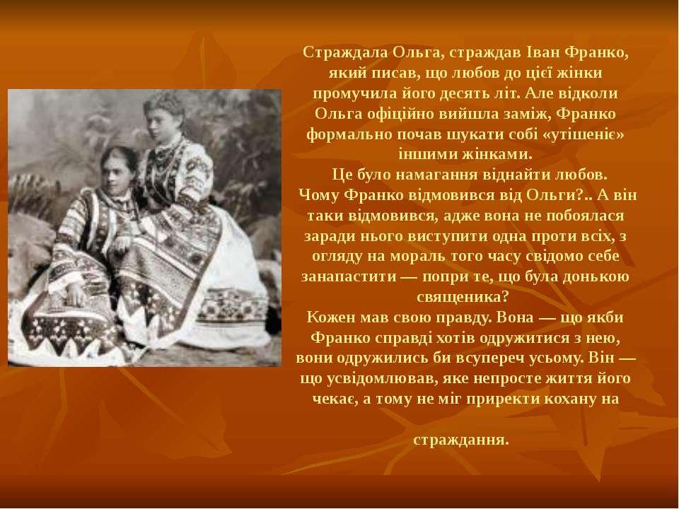 Страждала Ольга, страждав Іван Франко, який писав, що любов до цієї жінки про...