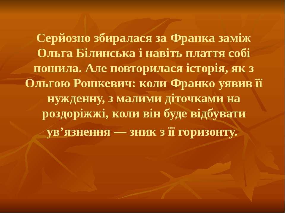 Серйозно збиралася за Франка заміж Ольга Білинська і навіть плаття собі пошил...