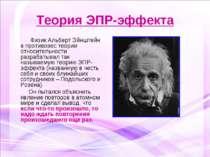 Теория ЭПР-эффекта Физик Альберт Эйнштейн в противовес теории относительности...