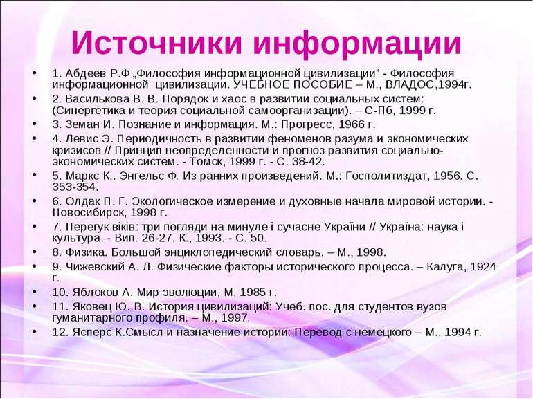 """Источники информации 1. Абдеев Р.Ф """"Философия информационной цивилизации"""" - Ф..."""