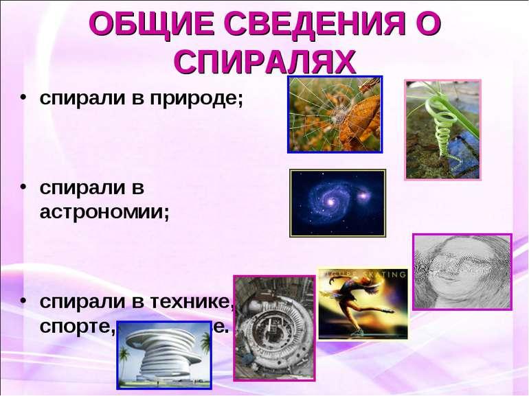 ОБЩИЕ СВЕДЕНИЯ О СПИРАЛЯХ спирали в природе; спирали в астрономии; спирали в ...