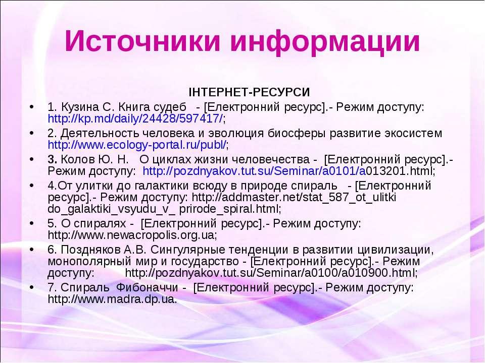 Источники информации ІНТЕРНЕТ-РЕСУРСИ 1. Кузина С. Книга судеб - [Електронний...