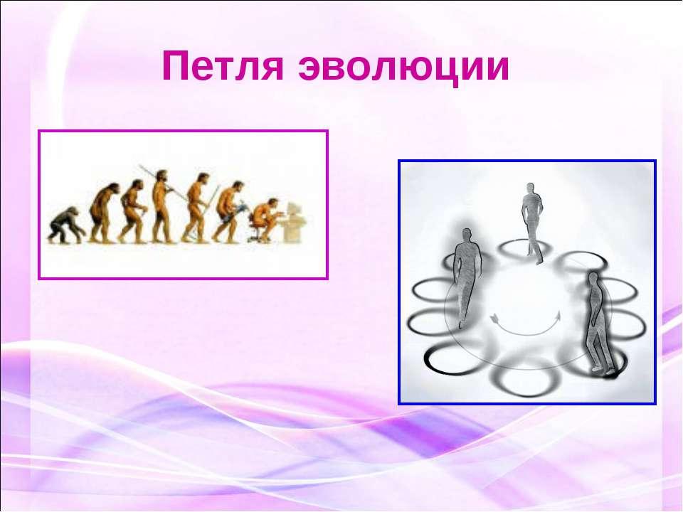 Петля эволюции