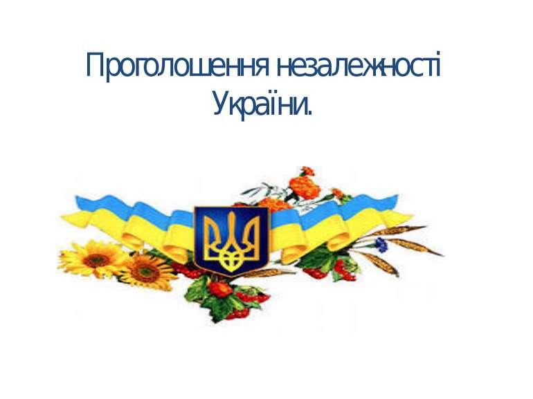 Проголошення незалежності України.