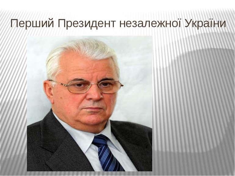 Історичне значення проголошення незалежності України Віковічна мрія багатьох ...