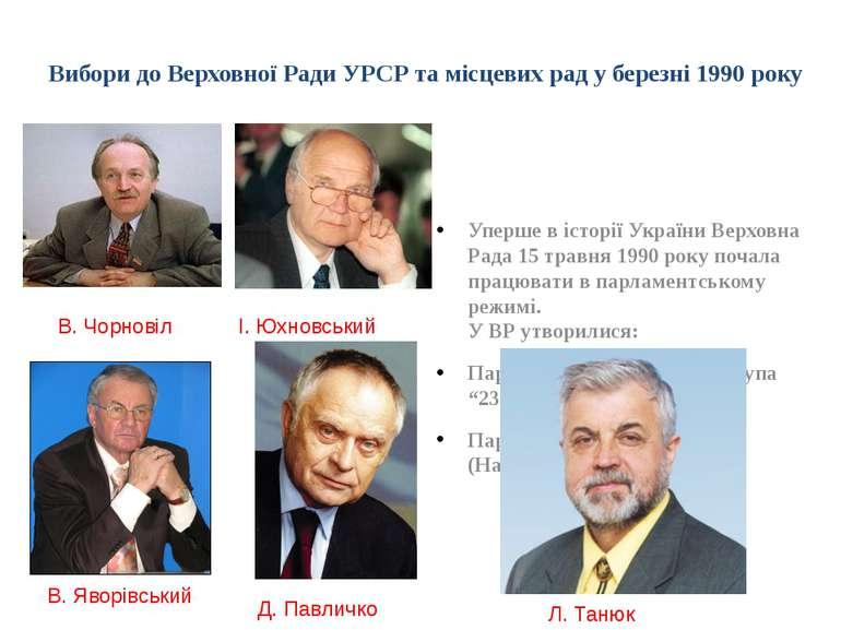 Керівництво ВР в 1990-1991 роках Володимир Івашко Голова ВР УРСР 12-го склика...