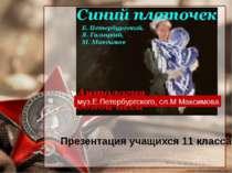 Презентация учащихся 11 класса муз.Е.Петербургского, сл.М Максимова