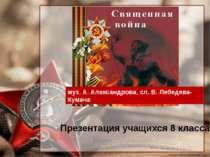 муз. А. Александрова, сл. В. Лебедева-Кумача Презентация учащихся 8 класса