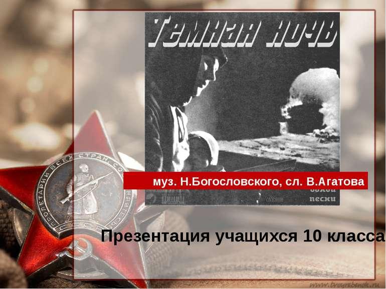 Презентация учащихся 10 класса муз. Н.Богословского, сл. В.Агатова