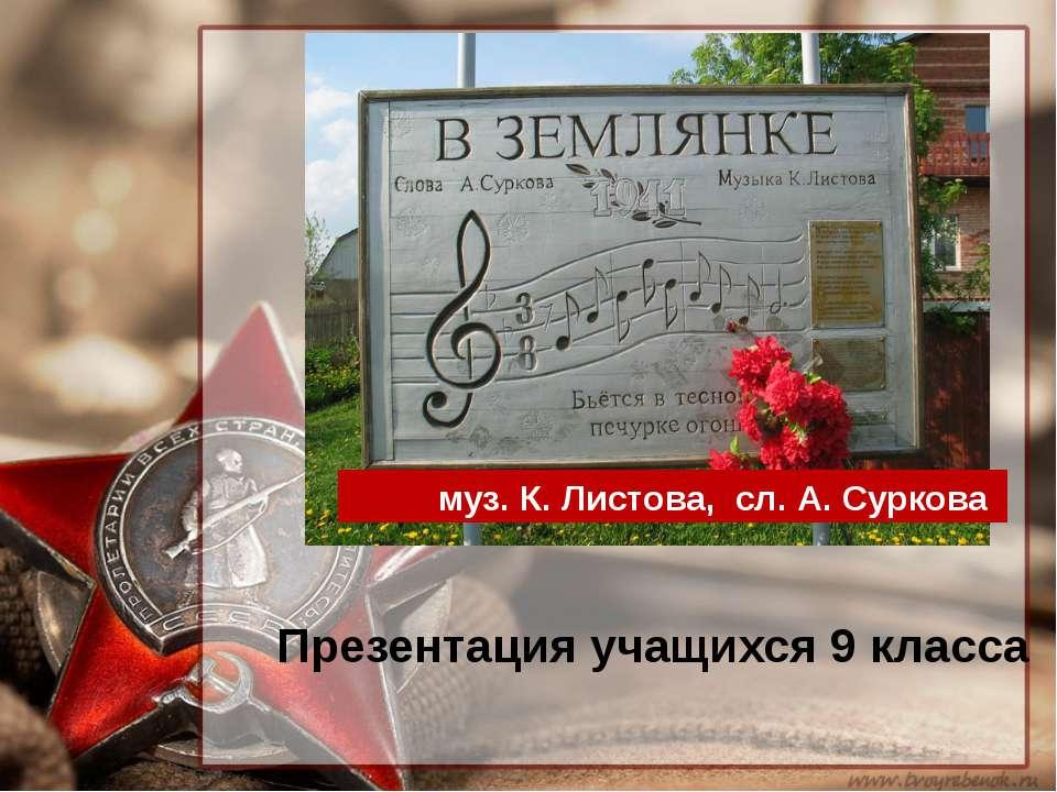 Презентация учащихся 9 класса муз. К. Листова, сл. А. Суркова