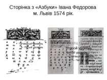 Сторінка з «Азбуки» Івана Федорова м. Львів 1574 рік.