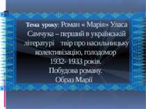 Тема уроку: Роман « Марія» Уласа Самчука – перший в українській літературі тв...