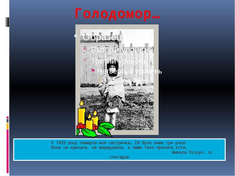 Голодомор… У 1933 році померла моя сестричка… їй було лише три роки. Вона не ...
