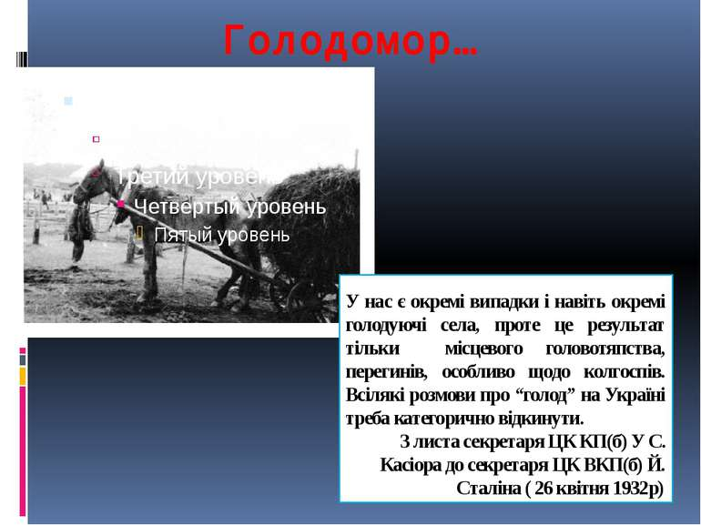 Голодомор… У нас є окремі випадки і навіть окремі голодуючі села, проте це ре...
