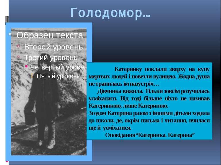 Голодомор… Катеринку поклали зверху на купу мертвих людей і повезли вулицею. ...