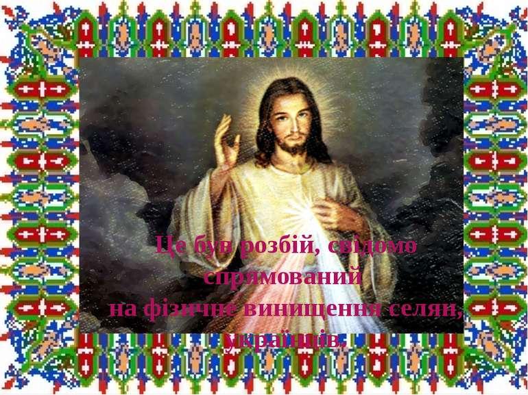 Це був розбій, свідомо спрямований на фізичне винищення селян, українців.