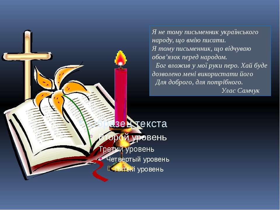 Я не тому письменник українського народу, що вмію писати. Я тому письменник, ...